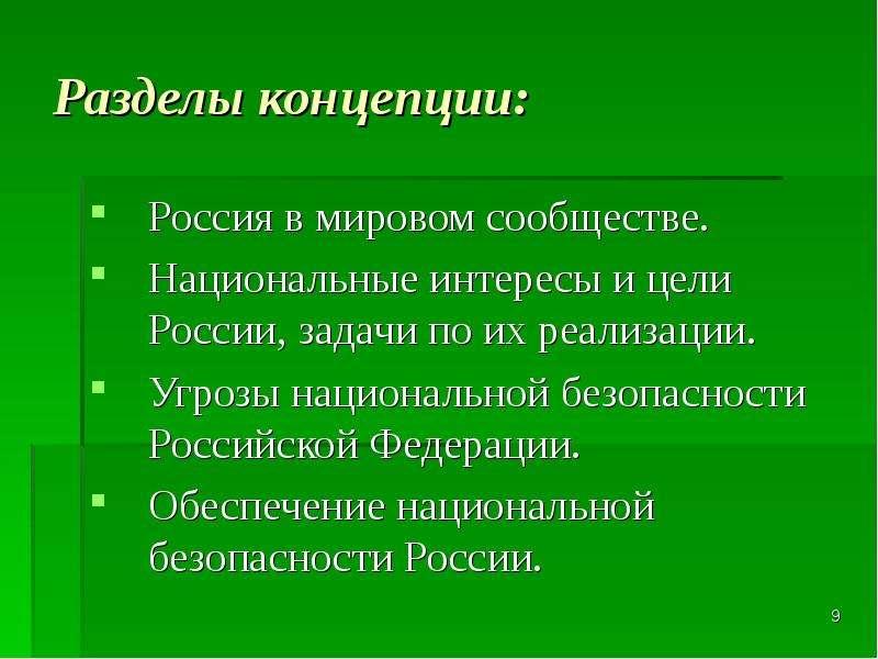 Разделы концепции: Россия в мировом сообществе. Национальные интересы и цели России, задачи по их ре