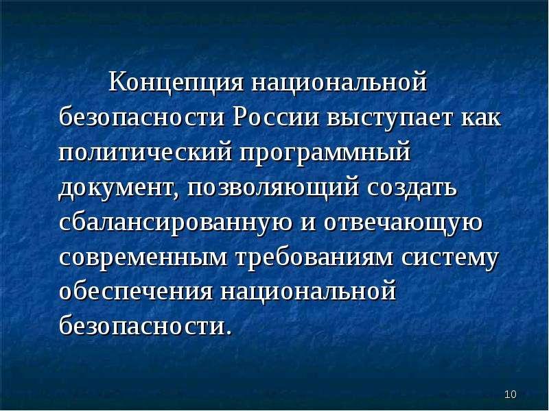 Концепция национальной безопасности России выступает как политический программный документ, позволяю