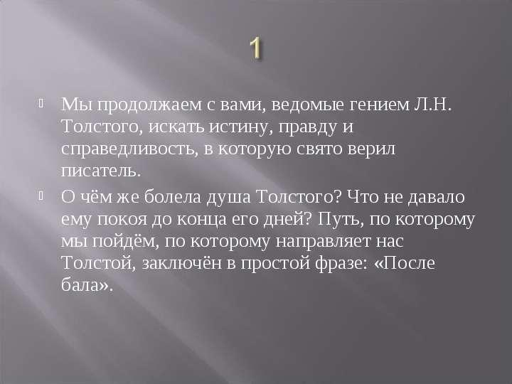 Мы продолжаем с вами, ведомые гением Л. Н. Толстого, искать истину, правду и справедливость, в котор