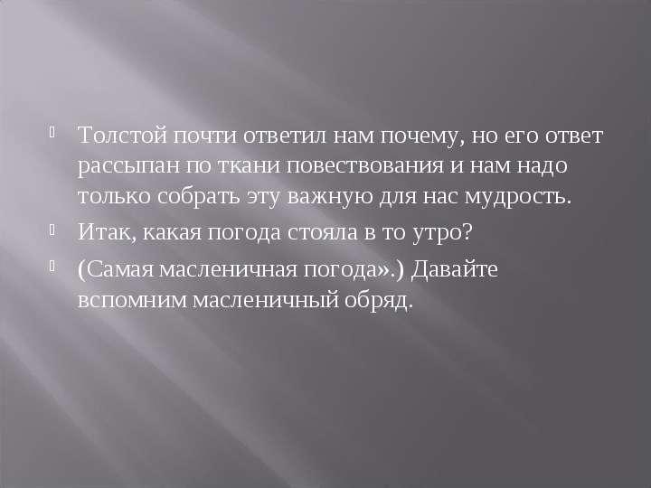 Толстой почти ответил нам почему, но его ответ рассыпан по ткани повествования и нам надо только соб