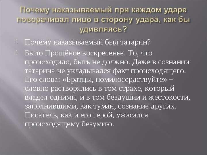Почему наказываемый был татарин? Почему наказываемый был татарин? Было Прощёное воскресенье. То, что