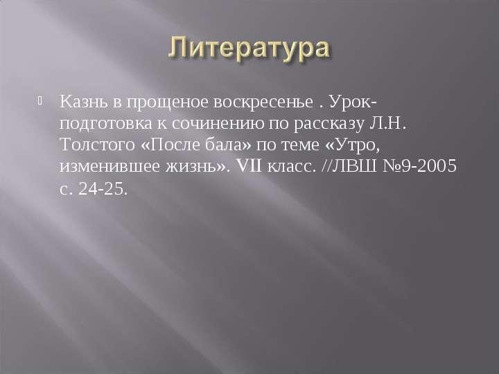 Казнь в прощеное воскресенье . Урок-подготовка к сочинению по рассказу Л. Н. Толстого «После бала» п