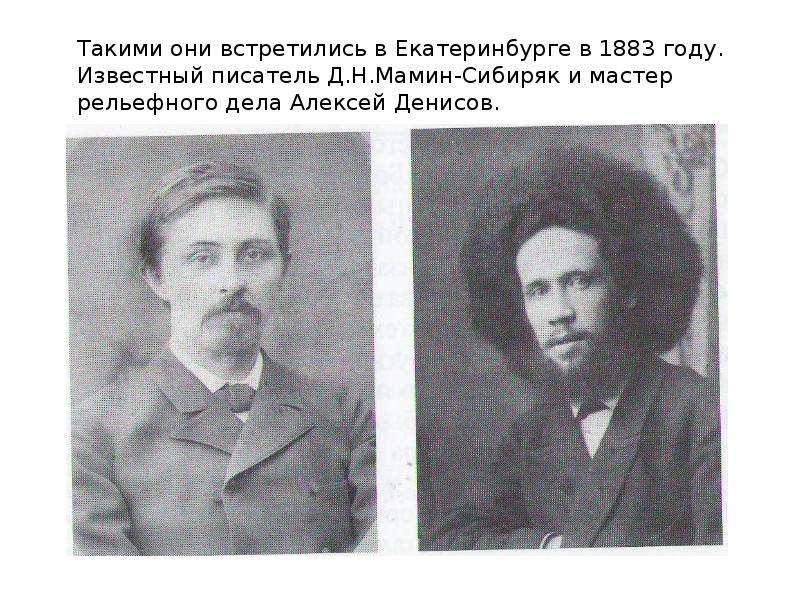 Алексей Кузьмич Денисов-Уральский (1864-1926 г.г.)