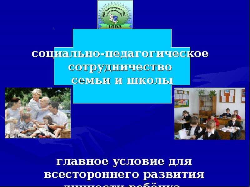 «Опыт организации взаимодействия школы с родителями», слайд 2