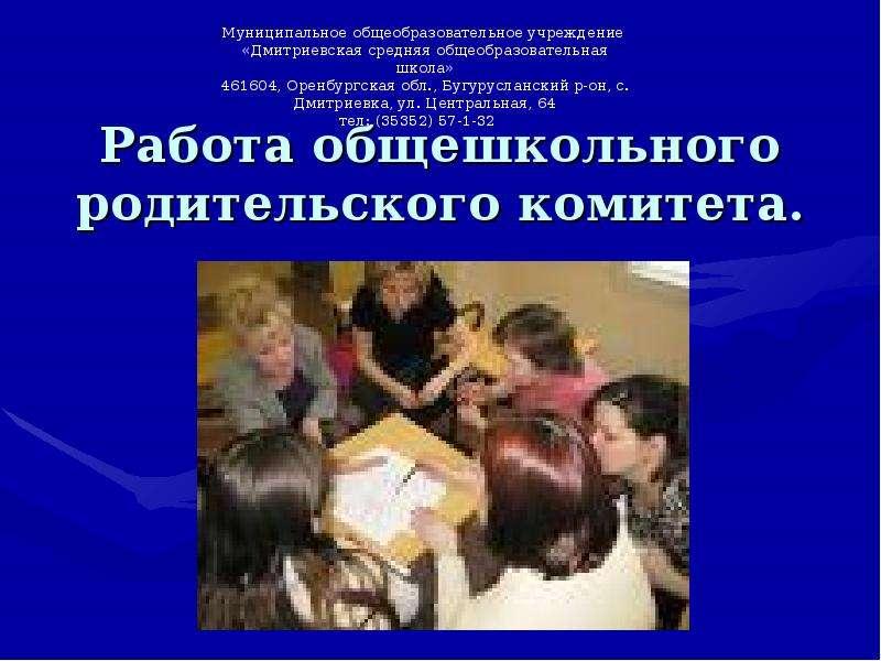 Работа общешкольного родительского комитета.