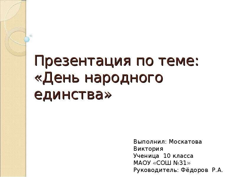 Презентация По теме: «День народного единства»
