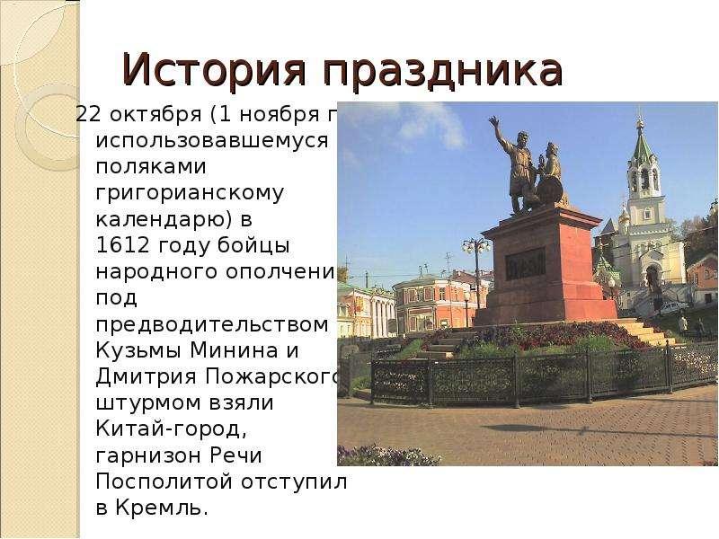 История праздника 22 октября (1 ноября по использовавшемуся поляками григорианскому календарю) в 161