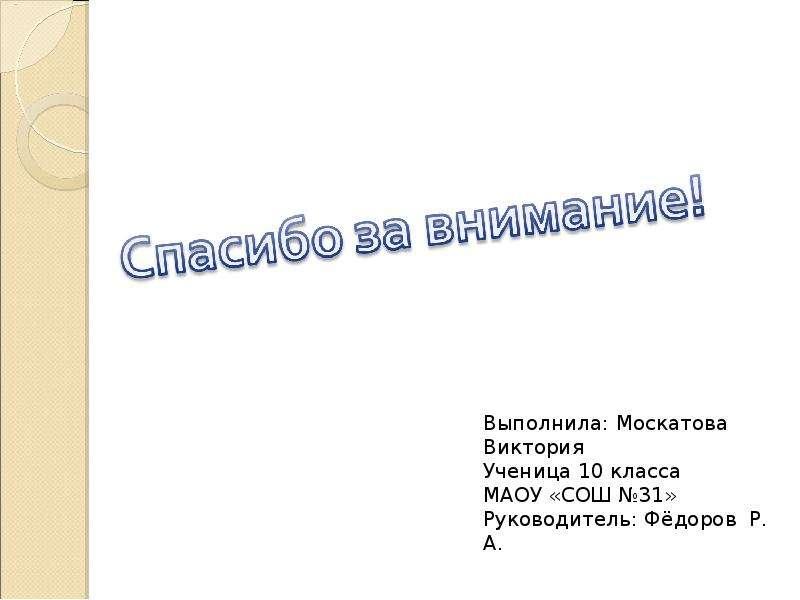 По теме: «День народного единства», слайд 11