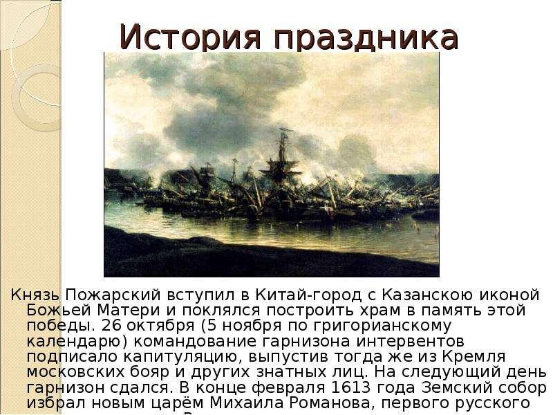 История праздника Князь Пожарский вступил в Китай-город с Казанскою иконой Божьей Матери и поклялся
