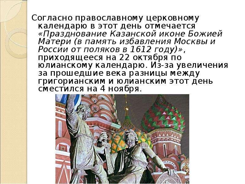 Согласно православному церковному календарю в этот день отмечается «Празднование Казанской иконе Бож
