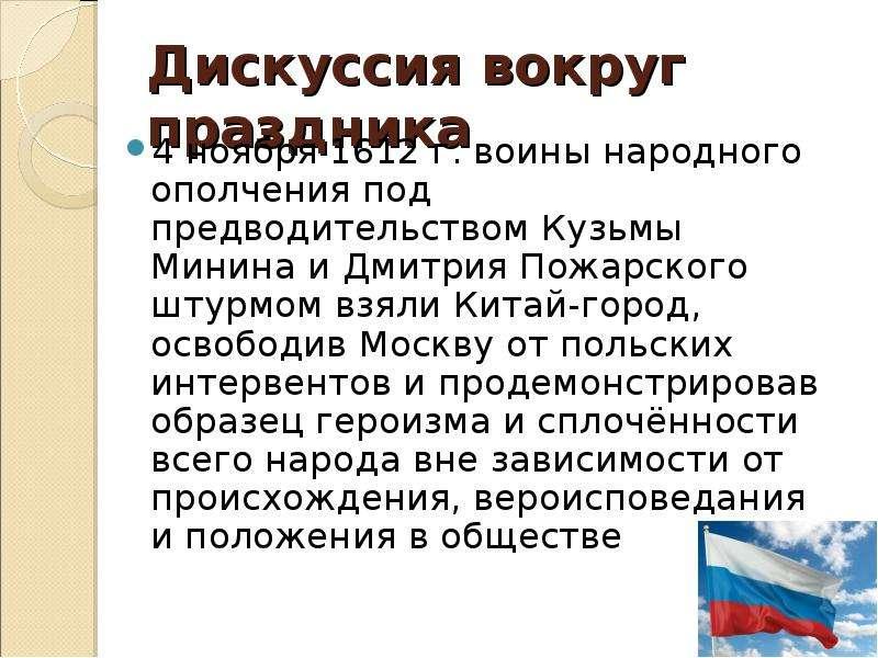 Дискуссия вокруг праздника 4 ноября 1612 г. воины народного ополчения под предводительством Кузьмы М