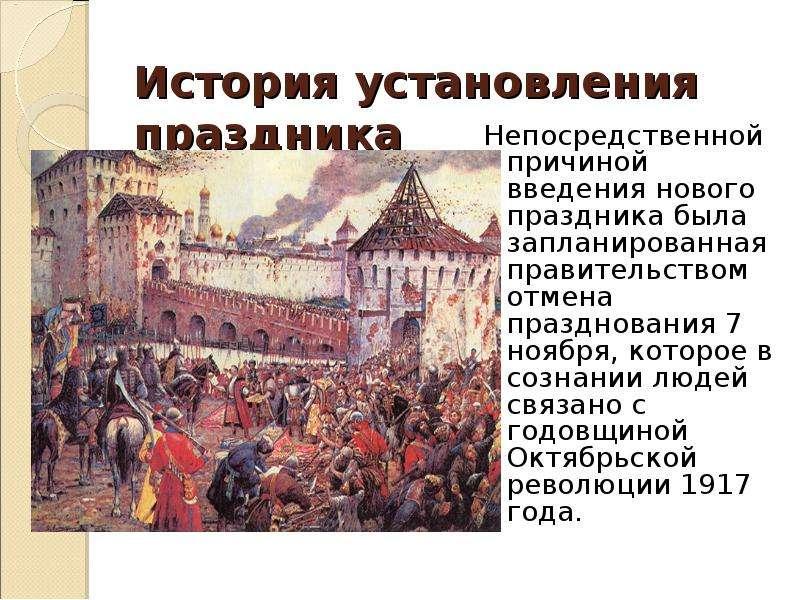История установления праздника Непосредственной причиной введения нового праздника была запланирован
