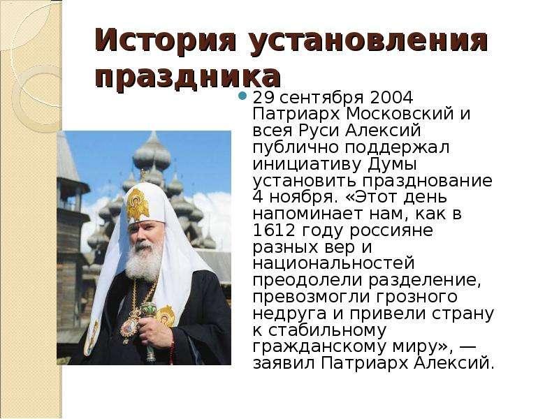 История установления праздника 29 сентября 2004 Патриарх Московский и всея Руси Алексий публично под