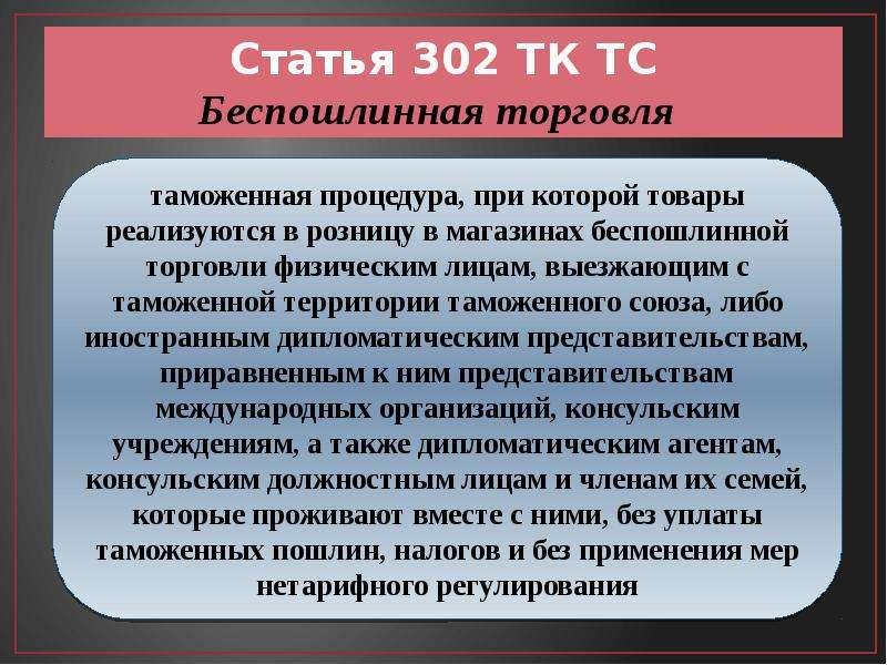 Статья 302 ТК ТС Беспошлинная торговля