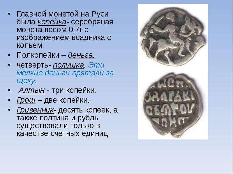 монеты древней руси презентация рейсе, время пути