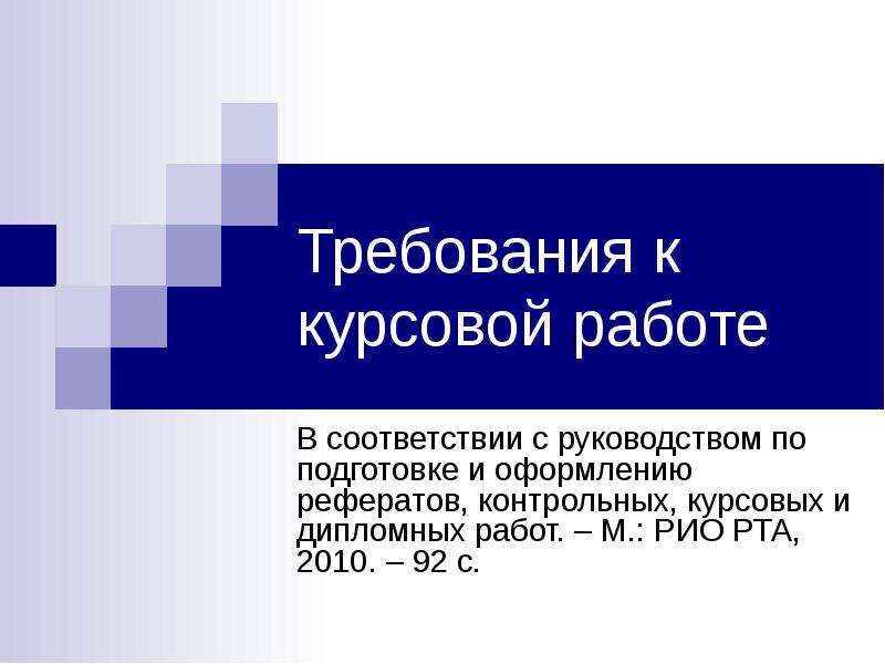 Презентация Требования к курсовой работе В соответствии с руководством по подготовке и оформлению рефератов, контрольных, курсовых и дипломн