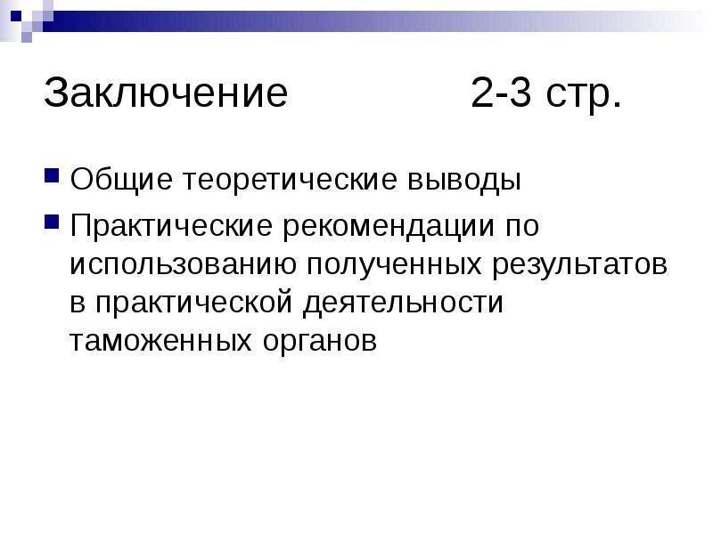 Заключение 2-3 стр. Общие теоретические выводы Практические рекомендации по использованию полученных