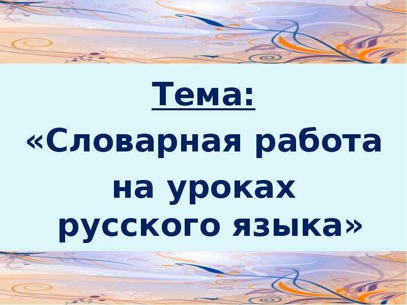 Презентация Словарная работа на уроках русского языка