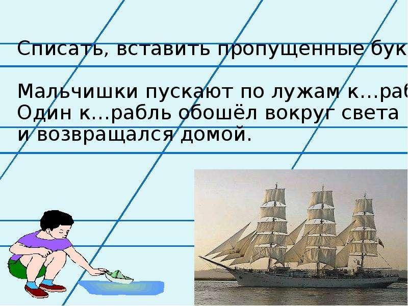 Словарная работа на уроках русского языка, слайд 11