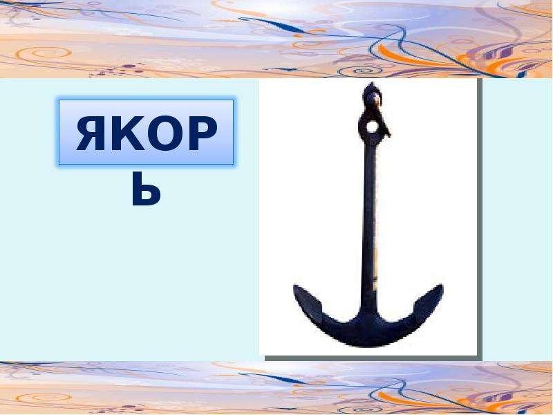 Словарная работа на уроках русского языка, слайд 15