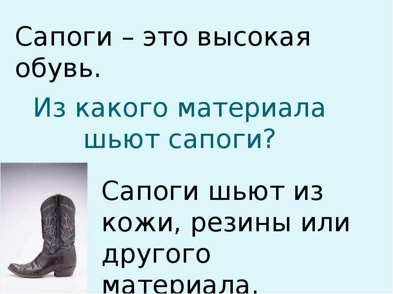 Словарная работа на уроках русского языка, слайд 19