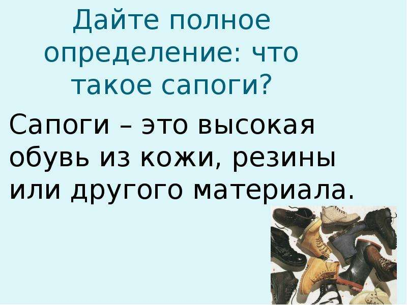 Словарная работа на уроках русского языка, слайд 20