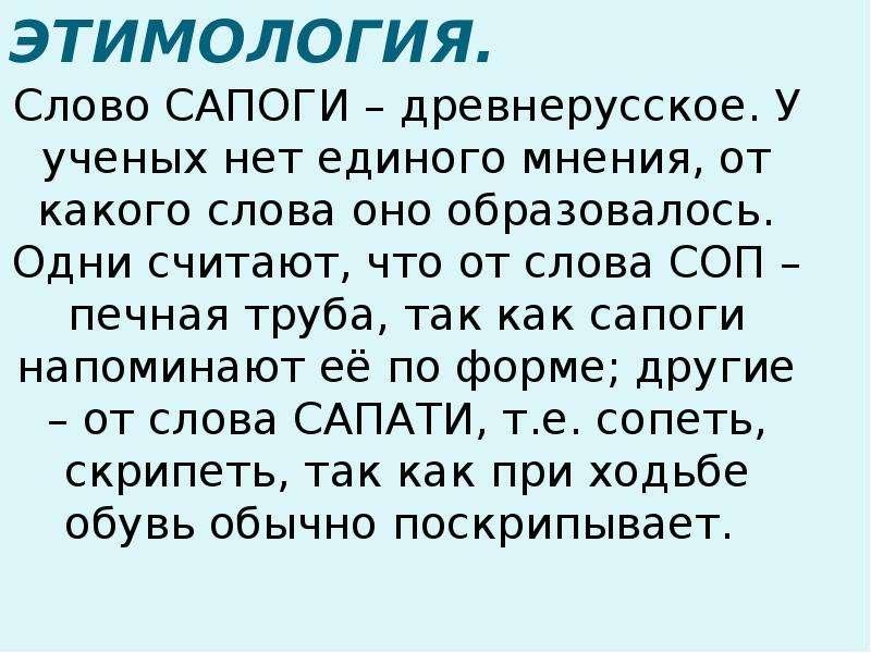 Словарная работа на уроках русского языка, слайд 21