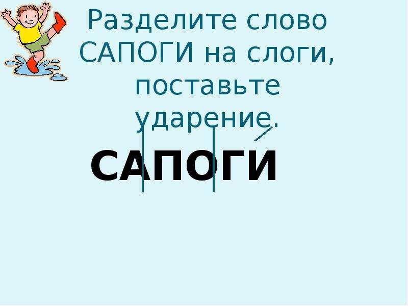 Словарная работа на уроках русского языка, слайд 22