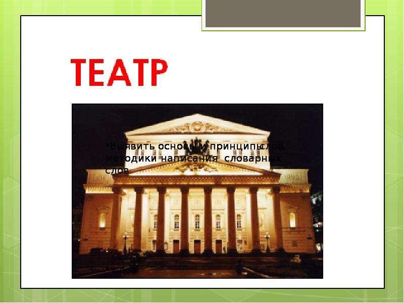 Словарная работа на уроках русского языка, слайд 9