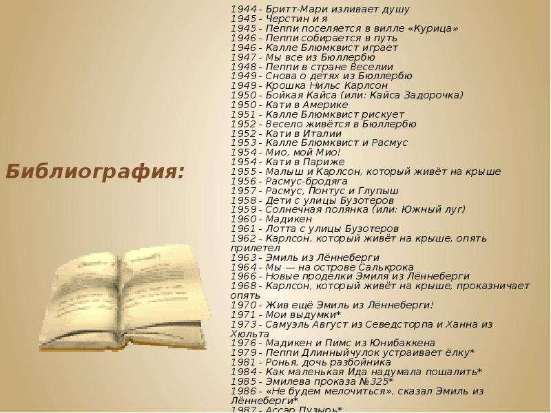Библиография: 1944 - Бритт-Мари изливает душу 1945 - Черстин и я 1945 - Пеппи поселяется в вилле «Ку