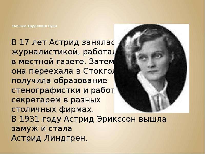 Начало трудового пути В 17 лет Астрид занялась журналистикой, работала в местной газете. Затем она п