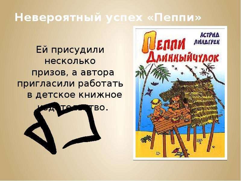 Невероятный успех «Пеппи» Ей присудили несколько призов, а автора пригласили работать в детское книж