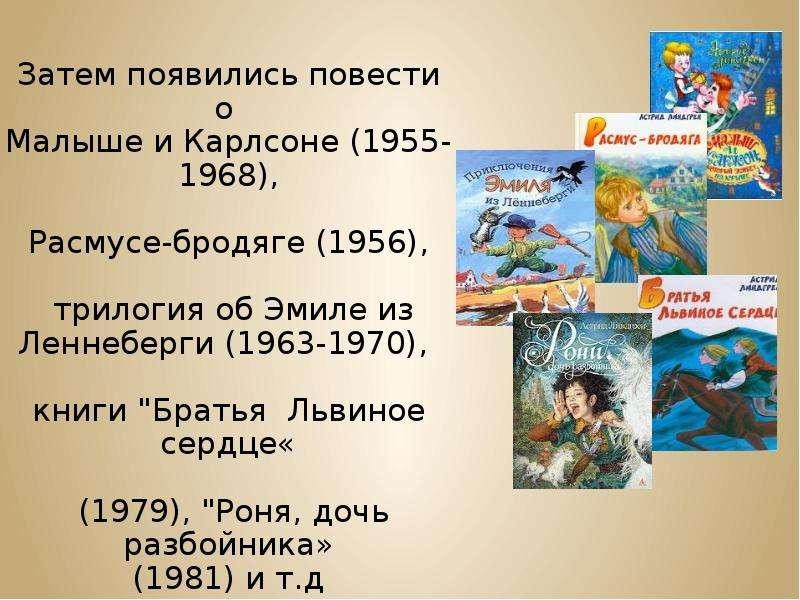 Затем появились повести о Затем появились повести о Малыше и Карлсоне (1955-1968), Расмусе-бродяге (