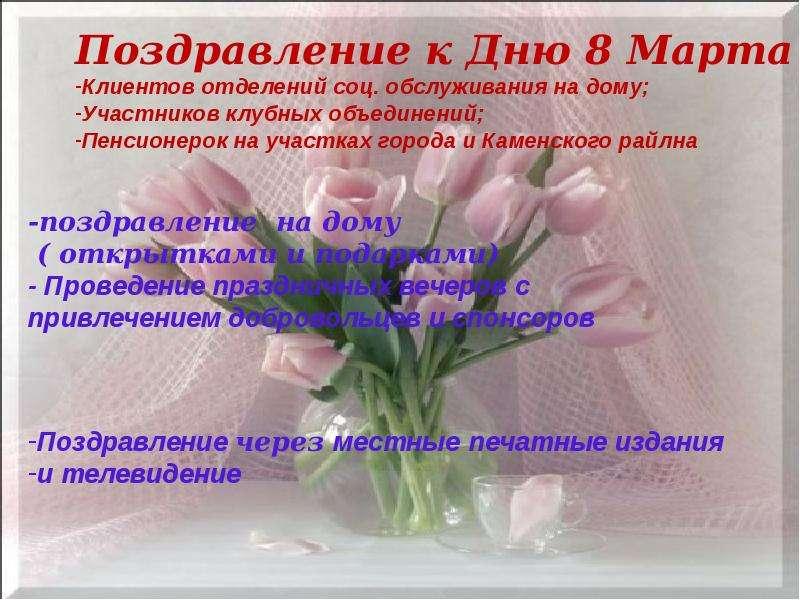 Поздравление отделу обслуживания