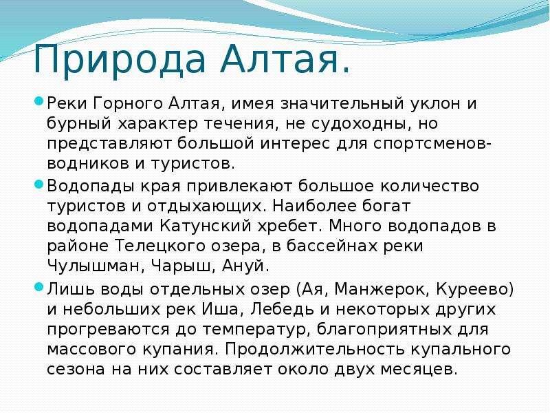 prezentatsiya-pro-turizma-altayskogo-kraya-yazik-kontakti-uchebnik