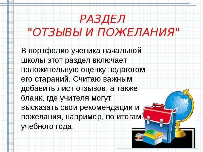 Поздравление учителя начальных классов ученикам