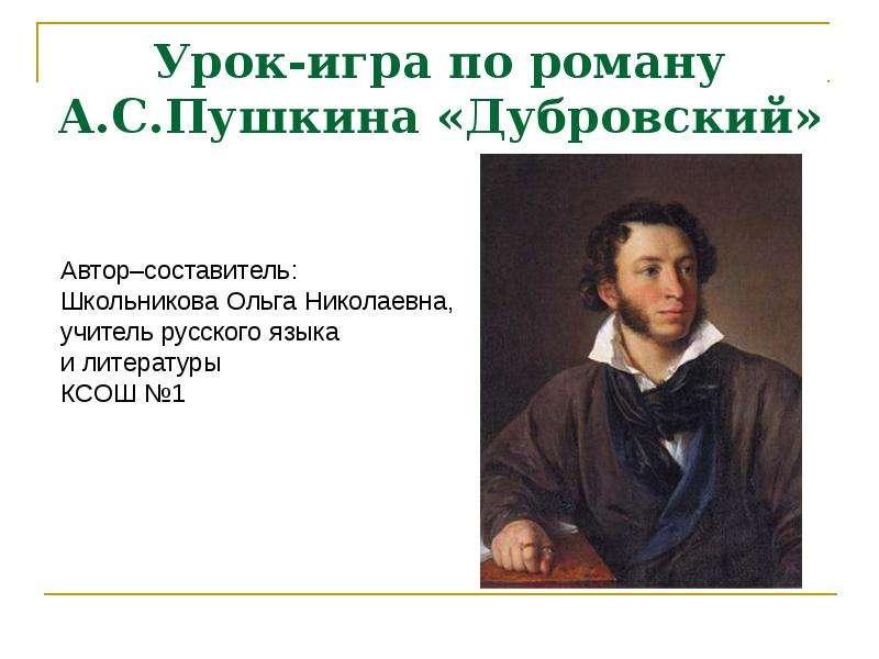 урок лит-ры сочинение по цыганы пушкина дырочки рвуться