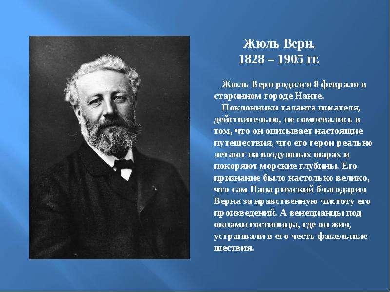 biography of jules verne essay