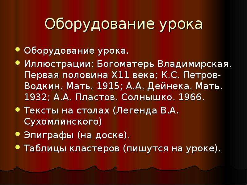 Оборудование урока Оборудование урока. Иллюстрации: Богоматерь Владимирская. Первая половина Х11 век