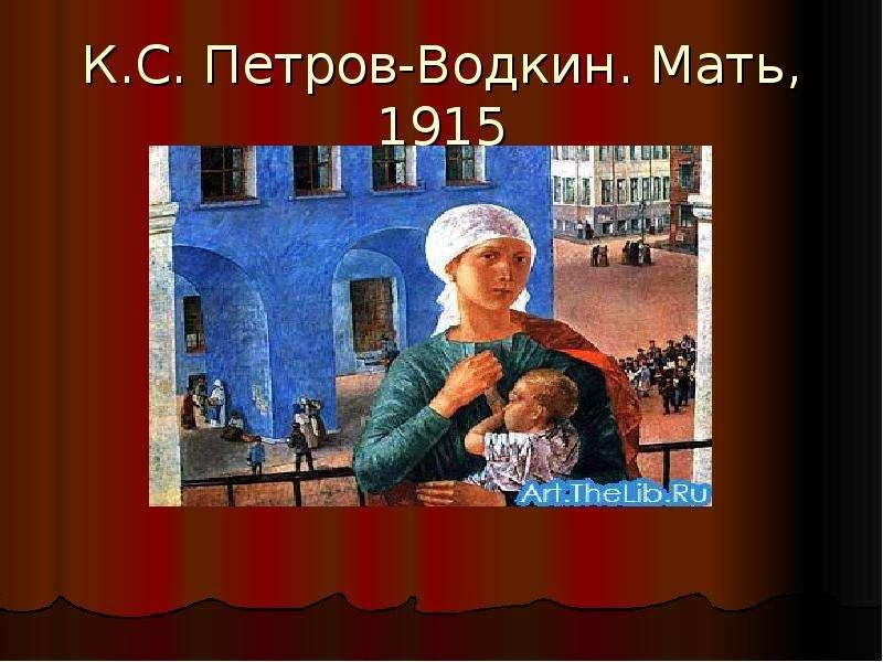 К. С. Петров-Водкин. Мать, 1915