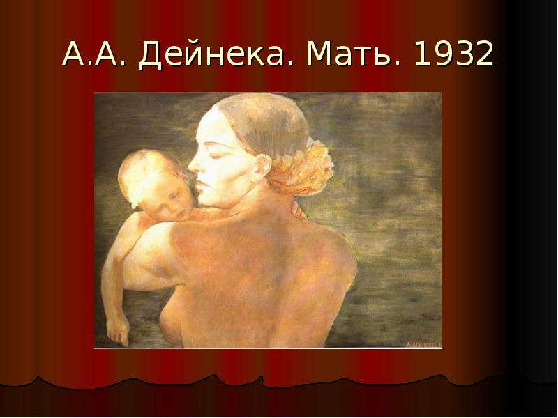 А. А. Дейнека. Мать. 1932