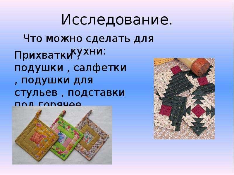 Как сделать доклад по технологии - Rodnikl.ru