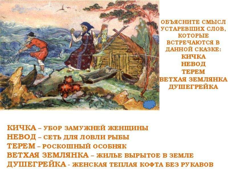 рассказы пушкина сказка о рыбаке и рыбке