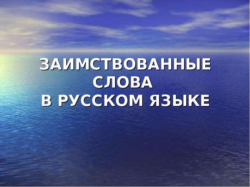 Презентация ЗАИМСТВОВАННЫЕ СЛОВА В РУССКОМ ЯЗЫКЕ