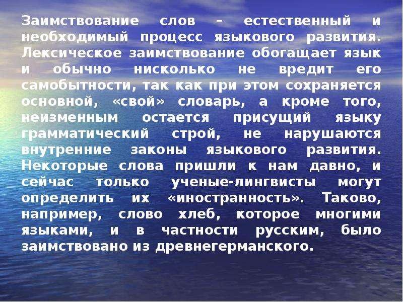 ЗАИМСТВОВАННЫЕ СЛОВА В РУССКОМ ЯЗЫКЕ, слайд 2
