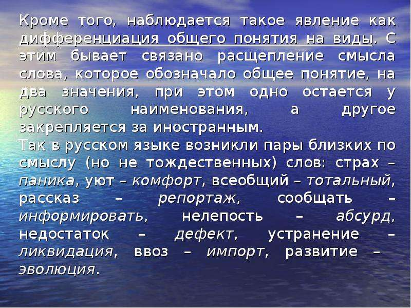 ЗАИМСТВОВАННЫЕ СЛОВА В РУССКОМ ЯЗЫКЕ, слайд 12