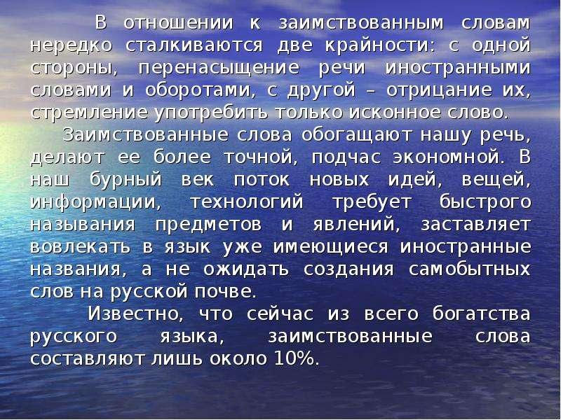 ЗАИМСТВОВАННЫЕ СЛОВА В РУССКОМ ЯЗЫКЕ, слайд 13