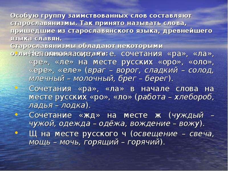 Особую группу заимствованных слов составляют старославянизмы. Так принято называть слова, пришедшие