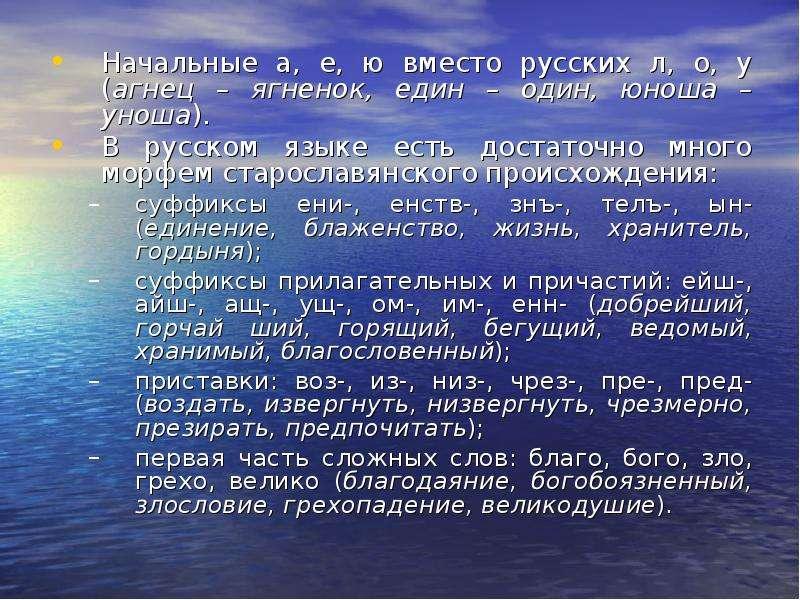 Начальные а, е, ю вместо русских л, о, у (агнец – ягненок, един – один, юноша – уноша). В русском яз