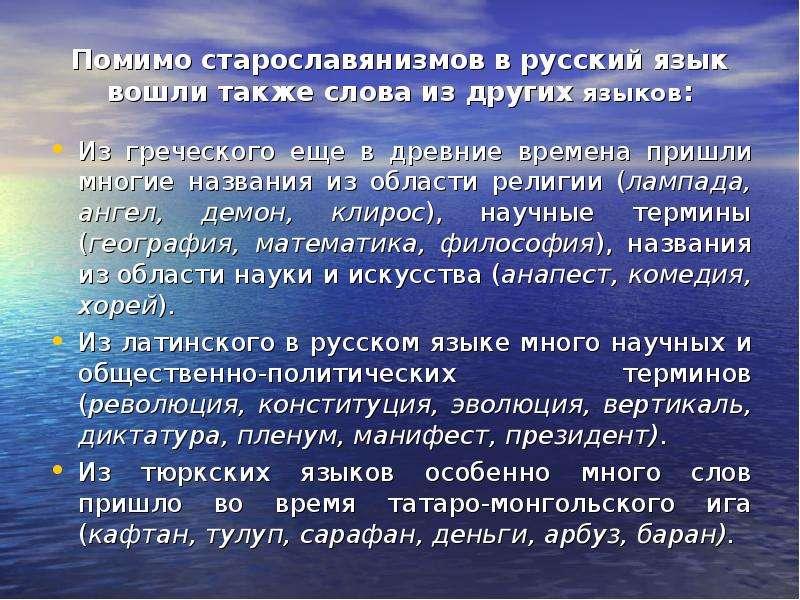 Помимо старославянизмов в русский язык вошли также слова из других языков: Из греческого еще в древн